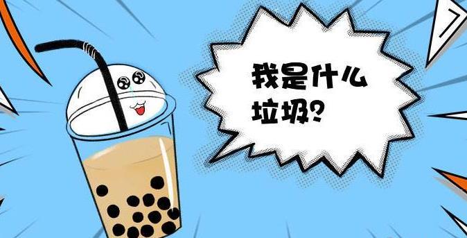 没喝完的奶茶属于什么垃圾分类?