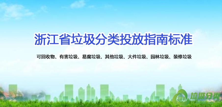 浙江省垃圾分类投放指南标准