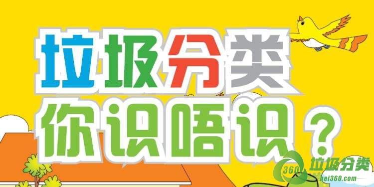 广州大件垃圾处理办法和流程