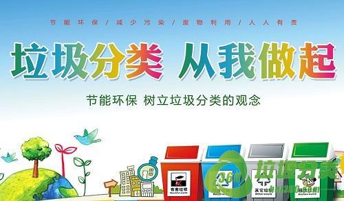 广州垃圾分类最新投放指南标准