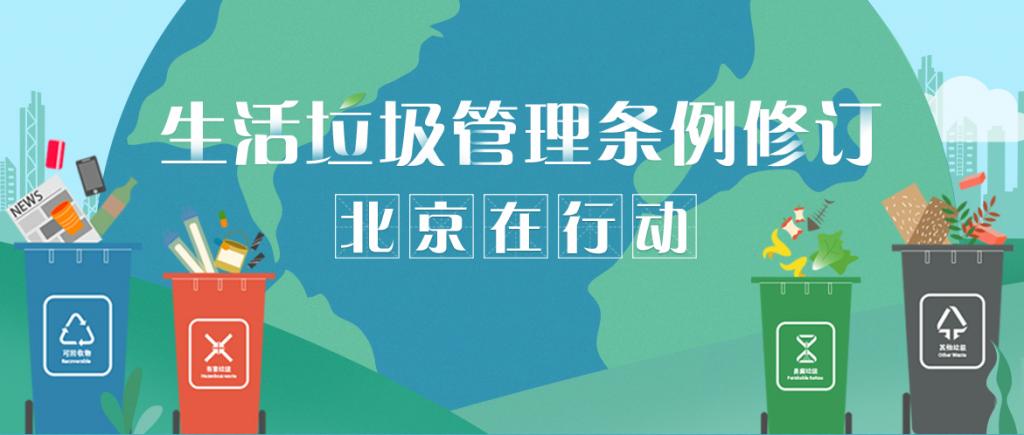 北京垃圾分类投放指南标准