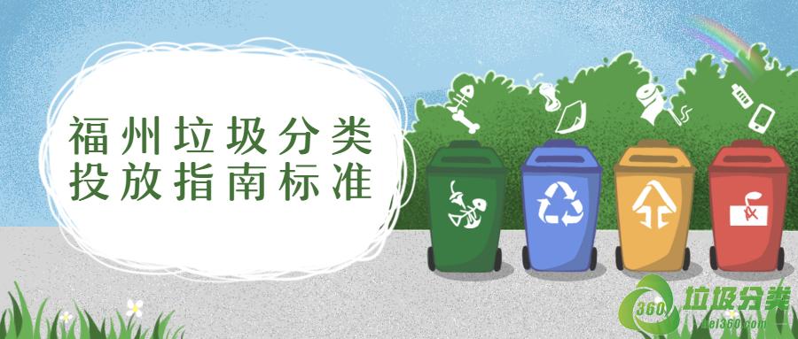 福州垃圾分类投放指南标准
