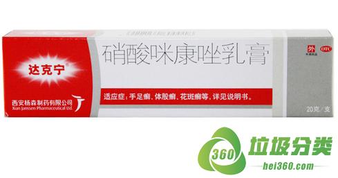 达克宁乳膏盒子和达克宁乳膏皮属于什么垃圾分类?