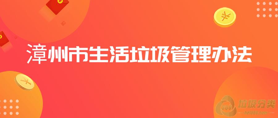 《漳州市生活垃圾管理办法》全文