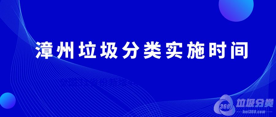 """漳州垃圾分类""""强制分类""""实施时间"""
