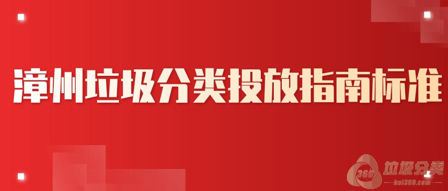 漳州垃圾分类投放指南标准