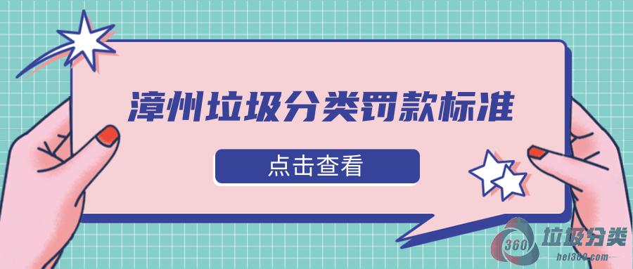 漳州垃圾分类罚款标准