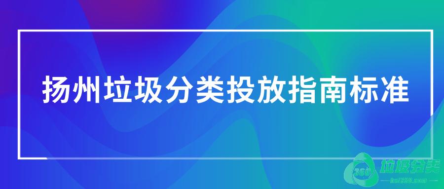 扬州垃圾分类投放指南标准