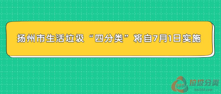 """扬州市生活垃圾""""四分类""""将自7月1日实施"""