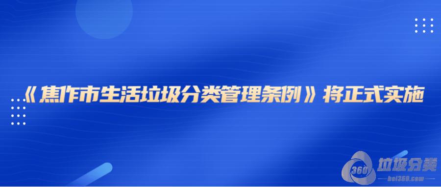 河南省《焦作市生活垃圾分类管理条例》将正式实施